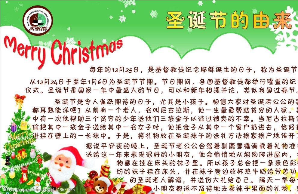 圣誕由來宣傳卡