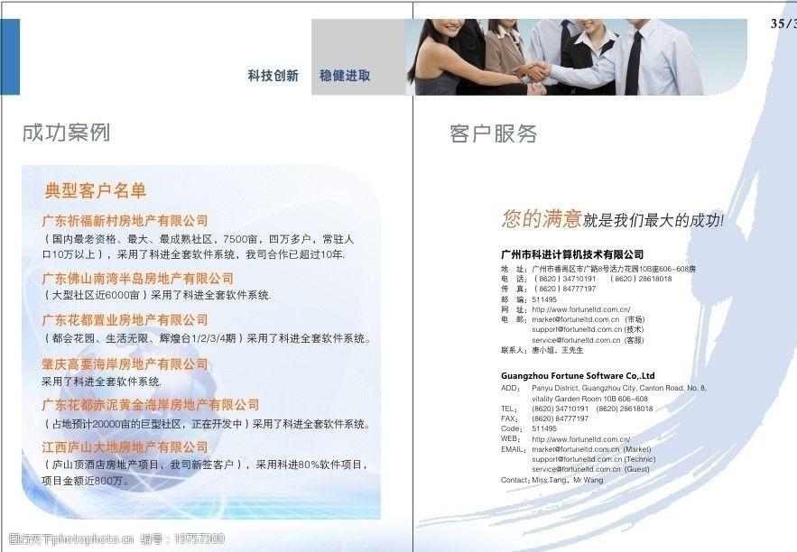 """四川广安""""阳光问廉""""节目曝光3起典型案例 现场测评满意度均不到60%"""