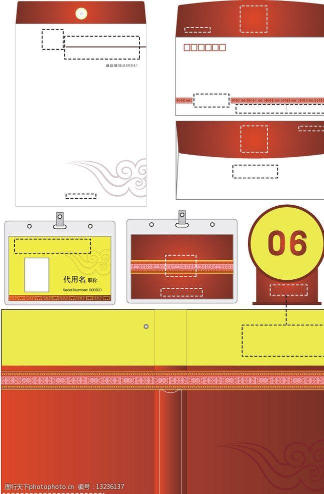 信封文件夹设计图片计算机平面设计(室内设计方向)图片