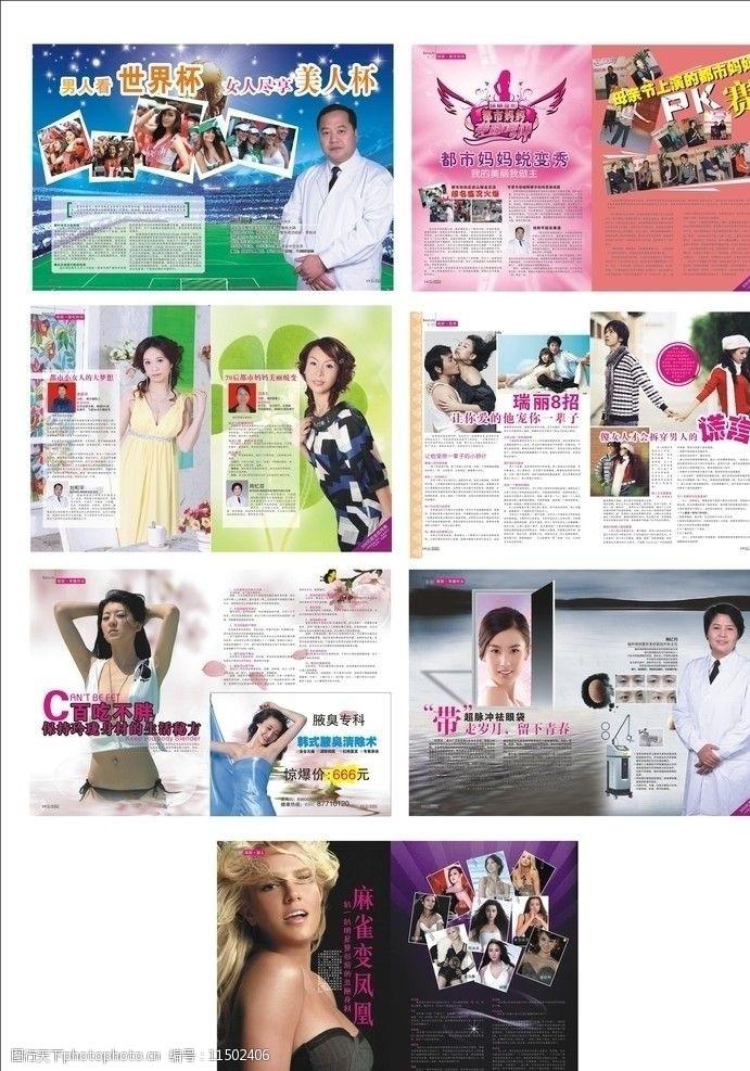 时尚杂志封底图片_瑞丽杂志(部分背景合层)图片图片-图行天下素材网